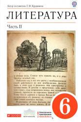 Литература, 6 класс, Учебник хрестоматия, Часть 2, Курдюмова Т.Ф., 2013