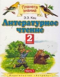 Литературное чтение, 2 класс, Часть 1, Кац Э.Э., 2012