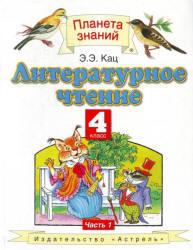 Литературное чтение, 4 класс, Часть 1, Кац Э.Э., 2009