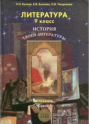 Литература, 9 класс, История твоей литературы, Книга 1, Бунеев Р.Н., Бунеева Е.В., Чиндилова О.В., 2010