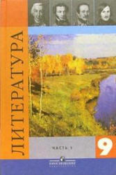 Литература, 9 класс, Часть 1, Коровина В.Я., Журавлев В.П., 2013
