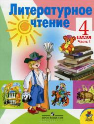 Литературное чтение, 4 класс, Часть 1, Климанова Л.Ф., 2012