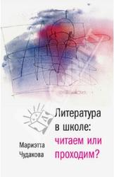 Литература в школе, Читаем или проходим, Чудакова М., 2013