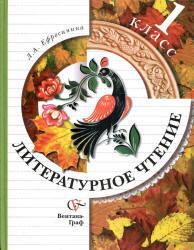 Литературное чтение, 1 класс, Ефросинина Л.А., 2010