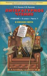 Литературное чтение, 4 класс, Часть 1, Бунеев Р.Н., Бунеева Е.В., 2012