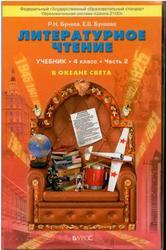 Литературное чтение, 4 класс, Часть 2, Бунеев Р.Н., Бунеева Е.В., 2012