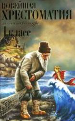 Новейшая хрестоматия по литературе для 1 класса, 2012