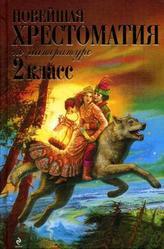 Новейшая хрестоматия по литературе за 2 класс, 2013