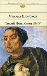 Тихий Дон, Книга 3-4, Шолохов М.А.