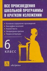 Литература, 6 класс, Все произведения школьной программы в кратком изложении, Родин И.О., 2007