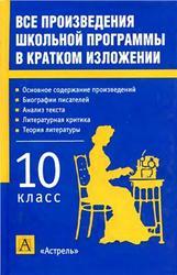 Литература, 10 класс, Все произведения школьной программы в кратком изложении, Родин И.О., Пименова Т.М., 2011