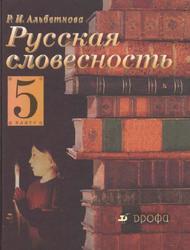 Русская словесность, От слова к словесности, 5 класс, Альбеткова Р.И., 2013