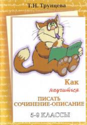 Как научиться писать сочинение-описание, 5-9 класс, Трунцева Т.Н., 2008