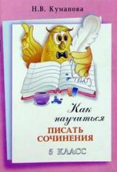 Как научиться писать сочинение-описание, 5 класс, Куманова Н.В., 2009