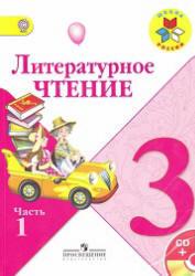 Литературное чтение, 3 класс, Часть 1, Климанова Л.Ф., Горецкий В.Г., Голованова М.В., 2013
