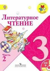 Литературное чтение, 3 класс, Часть 2, Климанова Л.Ф., Горецкий В.Г., Голованова М.В., 2013