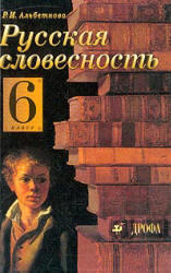 Русская словесность, От слова к словесности, 6 класс, Альбеткова Р.И., 2013