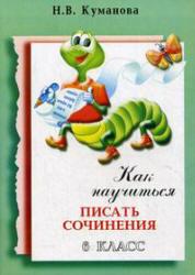 Как научиться писать сочинения, 6 класс, Куманова Н.В., 2006