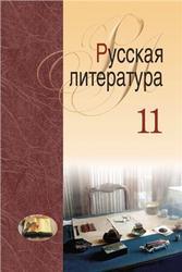 Особым этапом в истории является начало и конец XX века в развитии художественно развития в России. Всё это отлично расписано в данном учебнике, с его помощью вы обновите знания литературы. Для старшеклассников общеобразовательных учреждений.