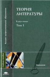 Теория литературы, Том 1, Тамарченко Н.Д., Тюпа В.И., 2004