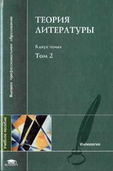 Теория литературы, Том 2, Тамарченко Н.Д., Бройтман С.Н., 2004
