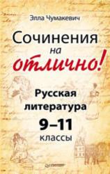 Русская литература, 9-11 класс, Сочинения на отлично, Чумакевич Э.В., 2011