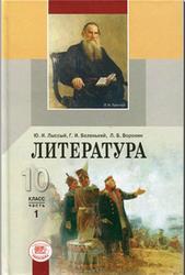 Литература, 10 класс, Базовый уровень, Часть 1, Лыссый Ю.И., Беленький Г.И., Воронин Л.Б., 2011