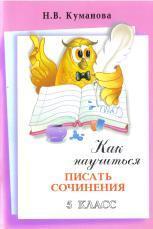 Как научиться писать сочинения, 5 класс, Куманова Н.В., 2009