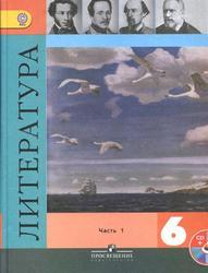 Литература, 6 класс, Часть 1, Полухина В.П., Коровина В.Я., 2012