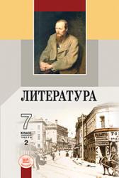 Литература, 7 класс, Учебник-хрестоматия, Часть 2, Беленький Г.И., 2008
