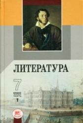 Литература, 7 класс, Учебник-хрестоматия, Часть 1, Беленький Г.И., 2008
