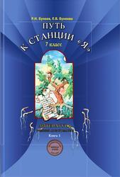 Литература, 7 класс, Путь к станции Я, Книга 1, Бунеев Р.Н., Бунеева Е.В., 2005