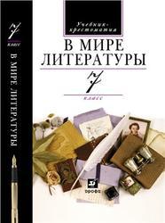 В мире литературы, 7 класс, Кутузов А.Г., Киселёв А.К., 2007