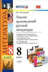 Анализ произведений русской литературы, 8 класс, Критарова Ж.Н., 2014