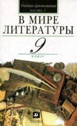 В мире литературы, 9 класс, Часть 1, Кутузов А.Г., Киселев А.К., Романичева Е.С., 2006