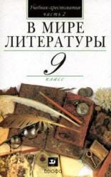 В мире литературы, 9 класс, Часть 2, Кутузов А.Г., Киселев А.К., Романичева Е.С., 2006