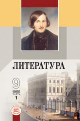 Литература, 9 класс, Часть 1, Беленький Г.И., 2009