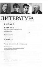Литература, 7 класс, Часть 2, Коровина В.Я., 2007