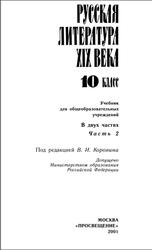 Русская литература XIX века, 10 класс, Часть 2, Коровин В.И., Вершинина Н.Л., Капитанова Л.А., 2001