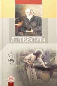 Литература, 8 класс, учебник для общеобразовательных учреждений, Часть 1, Беленький Г.И., 2010