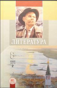 Литература, 8 класс, учебник для общеобразовательных учреждений, Часть 2, Беленький Г.И., 2010