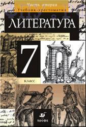 Литература, 7 класс, Часть 2, Курдюмова Т.Ф., 2011