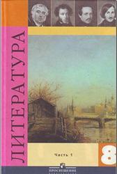 Литература, 8 класс, Часть 1, Коровина В.Я., 2009