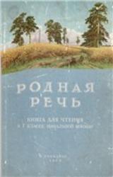 Родная речь, 1 класс, Соловьёва Е.В., Карпинская Л.А., Щепетова Н.Н., 1963