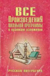 Все произведения школьной программы в кратком изложении, Русская литература, Родин И.О., Пименова Т.М., 1999