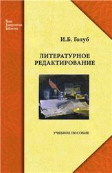 Литературное редактирование, Голуб И.Б., 2010