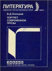 Портрет современной прозы, Оскоцкий В.Д., 1989