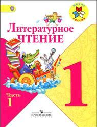 Литературное чтение, 1 класс, Часть 1, Климанова Л.Ф., Горецкий В.Г., Голованова М.В., 2012