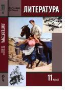 Литература, 11 класс, учебник для общеобразовательных учреждений в 2 частях Часть 2, Чалмаев В.А., Зинин С.А., 2012