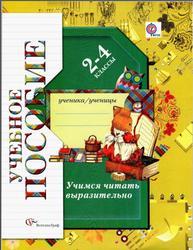 Учимся читать выразительно, 2-4 класс, Оморокова М.И., 2013